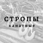 Стропы Канатные-min